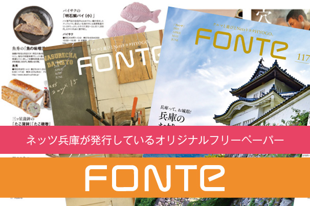 PICK_UP_FONTE